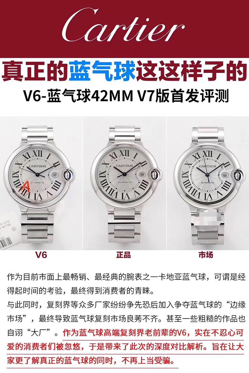 V7版蓝气球-V6厂蓝气球V7版对比正品  第1张