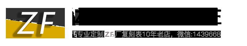 ZF厂手表