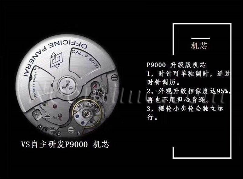 VS厂沛纳海312机芯(VS厂沛纳海p9000机芯耐用吗)